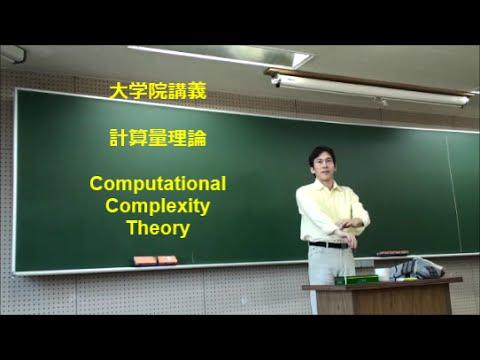 Computational Complexity Theory 2009 - Week 08