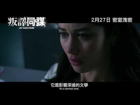 叛譯同謀 (The Translators)電影預告