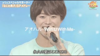 アオハル-With U With Me-/ なにわ男子 stage mix