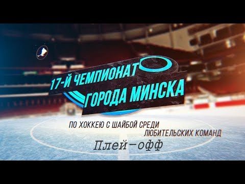 Газпромнефть -  Артель (24.04.2018) 12 финала