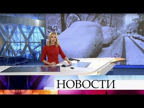 Выпуск новостей в 09:00 от 14.11.2019