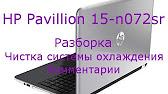 Чистка от пыли и замена термопасты ноутбука HP pavilion g7 - YouTube
