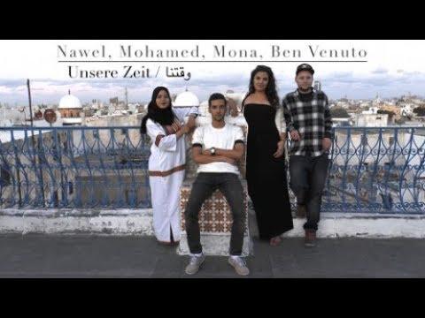 Ben Venuto x Nawel x Mohamed x Mona - Unsere Zeit / وقتنا (WITH SUBTITLES)