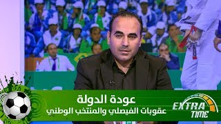 عودة الدولة - عقوبات الفيصلي والمنتخب الوطني وكأس الأردن