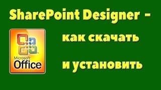 SharePoint Designer -  как скачать и установить к себе на компьютер