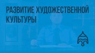 Развитие художественной культуры. Видеоурок по истории России 7 класс