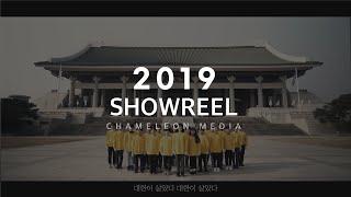 2019 카멜레온 미디어 쇼릴 영상