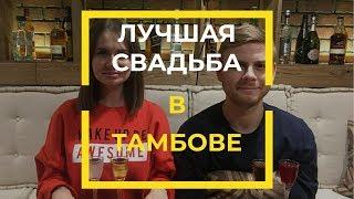 Русские пробуют Тамбов