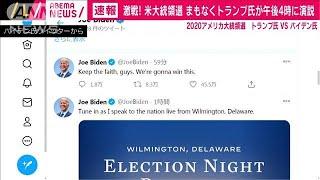 バイデン氏「ここは我々が勝利宣言する場じゃない」(2020年11月4日) - YouTube