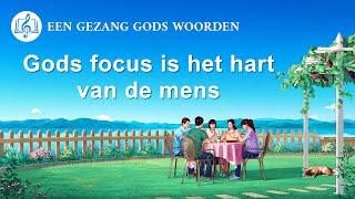 Christelijk lied 'Gods focus is het hart van de mens' | Officiële muziek video