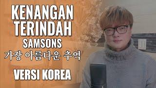 Kenangan Terindah   SAMSONS   VERSI KOREA Cover by Kanzi