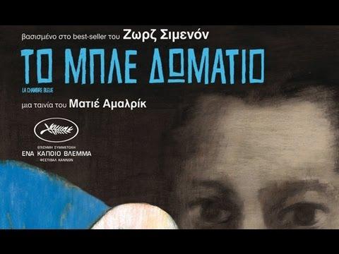 Το Μπλε Δωμάτιο - La Chambre Bleue HD Trailer Greek