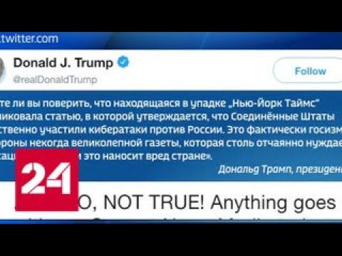 Трамп опроверг заявление NYT об активизации кибератак США на энергосистемы России - Россия 24
