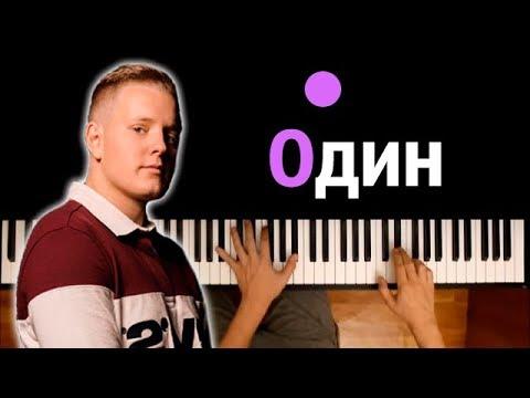 VERBEE - ОДИН ● караоке   PIANO_KARAOKE ● ᴴᴰ + НОТЫ & MIDI