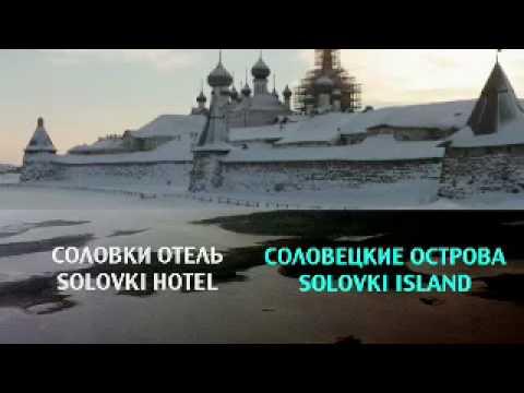 Hotel_Solovki_movie.mp4