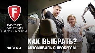 видео FAVORIT MOTORS - продажа авто, отзывы покупателей