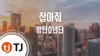 [TJ노래방] 잡아줘 - 방탄소년단 (Hold Me Tight - BTS) / TJ Karaoke