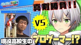 【ぷよぷよ】公式大会優勝!最強高校生プロゲーマーに挑んでみた!