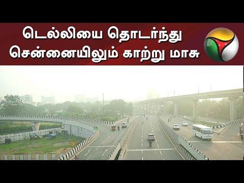 டெல்லியை தொடர்ந்து சென்னையிலும் காற்று மாசு | Air Pollution | Chennai