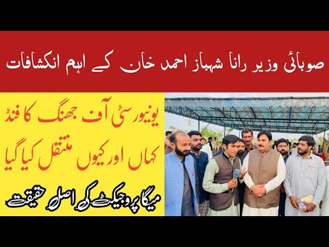 Download Very important interview of Rana Shahbaz Ahmad Khan || MPA PP 130
