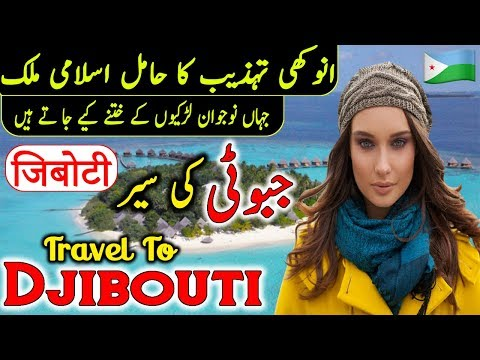 Travel to Djibouti| Full  Documentary and History About Djibouti In Urdu & Hindi |جبوٹی کی سیر