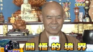 法界新聞》 受訪者:高雄六龜峨嵋山大行寺傳燈長老.