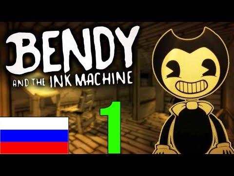 РУССКАЯ ВЕРСИЯ БЕНДИ ☘ Bendy And The Ink Machine ☘ ХОРРОР ЧАСТЬ № 1