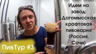 У русских получилось ЭТО! Как варят Сочинский стандарт - лучшее пиво на Юге России. 18+