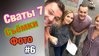 Новинка! Фотографии со съёмок сериала «Сваты 7» #6