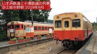 いすみ鉄道・小湊鉄道の列車 @上総中野駅 2019年9月
