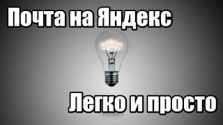 Как завести  почту на Яндекс