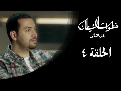 خطوات الشيطان 2 - الحلقة 4 - مع معز مسعود