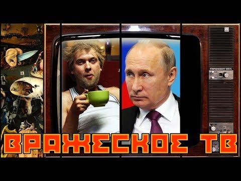 Вражеское #телевидение