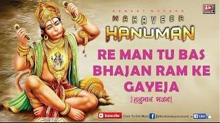 हनुमान भजन : Re Man Tu Bas Bhajan Ram Ke Gayeja   Morning Hanuman Bhajan Affection Music Records