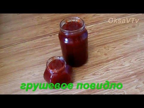 Как приготовить повидло из груш
