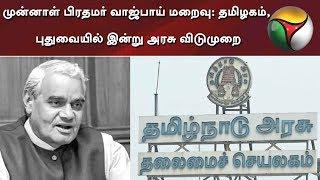 Atal Bihari Vajpayee death: TN, Puducherry declare Govt. holiday today   #RIPAtalBihariVajpayee