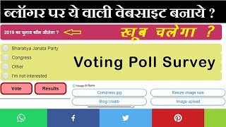 How to Create Viral Script Website   Online Voting Poll Survey in Hindi