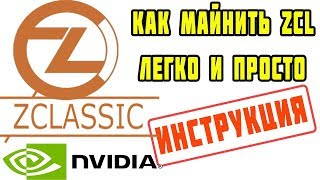 Майнинг ZCL | Как майнить  ZClassic (ZCL) легко и просто | Настройка майнинга ZCL