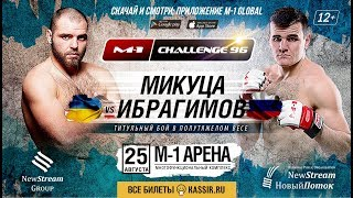 Смотреть видео Промо турнира M-1 Challenge 96, 25 августа, Санкт-Петербург онлайн