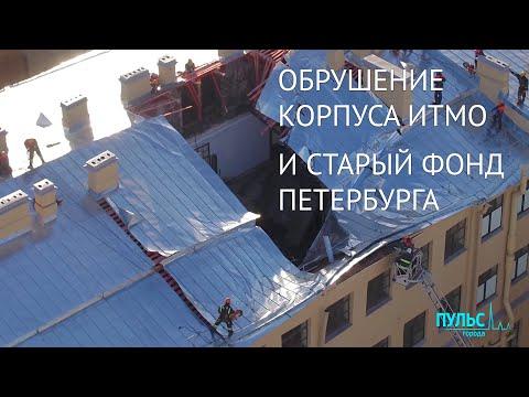Обрушение корпуса ИТМО и старый фонд Петербурга