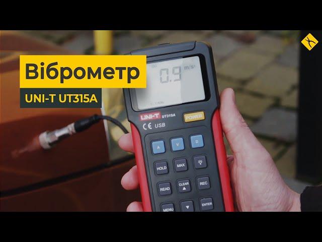 Діагностика моторів віброметром | Віброметр UNI-T UT315A