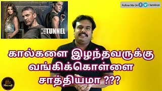At the end of the Tunnel (2016) Spanish Crime Thriller Movie Review in Tamil by Filmi craft