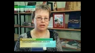 В Усть-Ухте открылась модельная библиотека