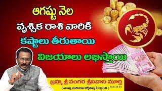 వృశ్చిక రాశి| Vrishchik Rasi 2019 |August Rasi Phalalu 2019 |Astrology In Telugu | Rasi Phalalu 2019