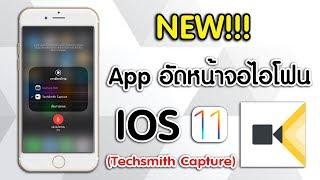 แอฟอัดหน้าจอไอโฟน ios 11 ใหม่!!!