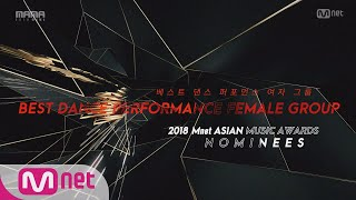 [2018 MAMA] Best Dance Performance Female Group Nominees