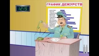 314 кабинет: Полковник Кондратьев и Лысак.