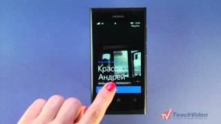приложение «Телефон» в Windows Phone 7