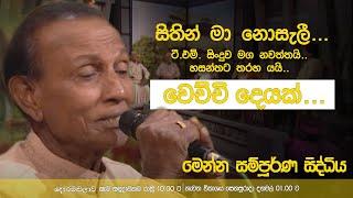 Sithin Ma Nosali - Doramadalawa | ITN Thumbnail