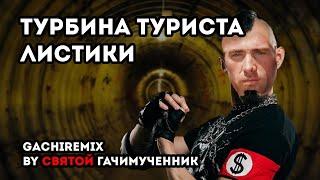 Скачать 2rbina 2rista Листики Gachi Remix